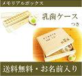 ベビーメモリアルボックス+乳歯ケース