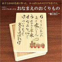メモリアルボックス『お名前のおくりもの』-mini-