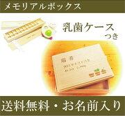 ベビーメモリアルボックス アニバーサリー メモリアル 赤ちゃん
