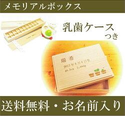 B5サイズも入ります!ベビーメモリアルボックス+乳歯ケース