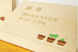 メモリアルボックス:お子様の出生の記録を焼き入れます