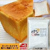 パン専用粉強力粉(1kg2袋)スパーカメリヤ1kgゆめかおり1kg詰合せ選択可能(パンピザドーナツアメリカンドッグ小麦粉強力粉)