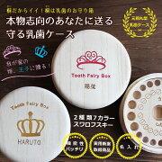 スワロフスキー付き★乳歯ケース名入れかわいい丸型ティアラクラウン乳歯箱送料無料(Tiara7色)(Crown7色)乳歯入れ日本製桐箱屋さん