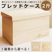 3種類から選べる♪ブレッドケース2斤用パン箱パンケースオシャレなデザイン送料無料桐箱屋さん日本製