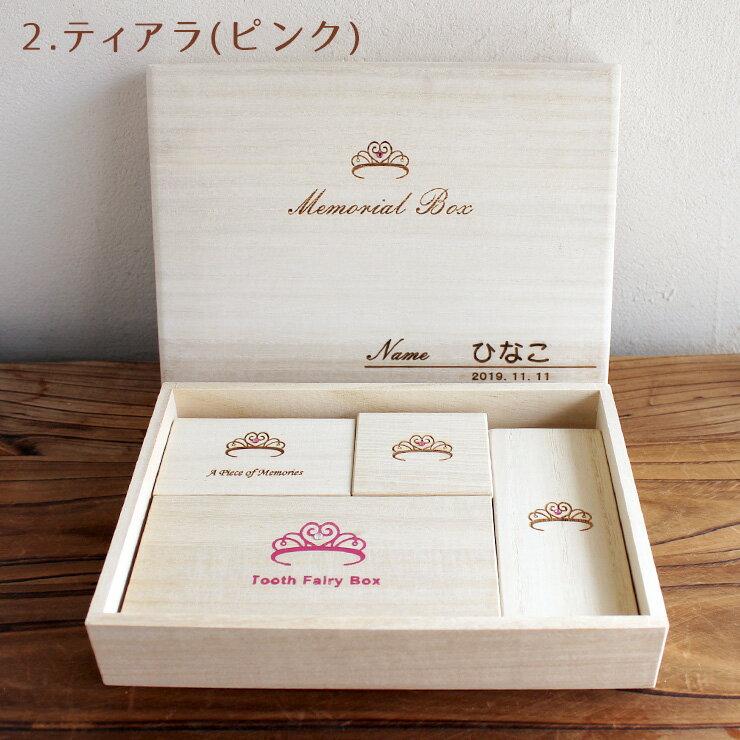 曙工芸『メモリアルボックス5点セット』