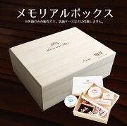 二段式★メモリアルボックスオープン価格!memorialbox★クラウンティアラスワロフスキー付き★誕生石名入れ送料無料桐箱日本製