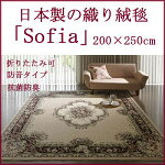 sofia-img-250x