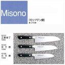あす楽 ミソノ モリブデン鋼 三徳包丁 180mm ツバ付包丁 NO.581 日本製 国産 MISONO misono 三徳180mm プロ御用達 メーカー MISONO