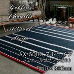 AX500Cシェニールゴブラン織り140×200cm約1.5帖ハーフラグセンターラグホットカーペットカバー電気カーペット・床暖対応滑り止め加工ゴブランシェニール1.5畳