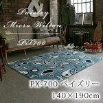 マイクロウィルトン織りセンターラグPX-70090×130cmハーフラグホットカーペット・床暖対応