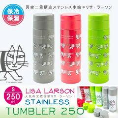 北欧デザイン☆保冷も保温もできる水筒!Lisa Larson/ステンレスボトルリサ・ラーソン/…