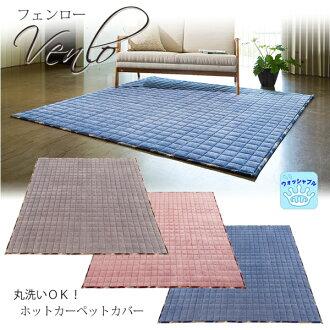 地毯可以洗 ! 可洗地毯地毯 200 x 250 釐米 (3 張專輯大小) 熱地毯蓋住地毯裝飾 3 3 3 承諾三疊系第三張專輯的電動地毯地板採暖