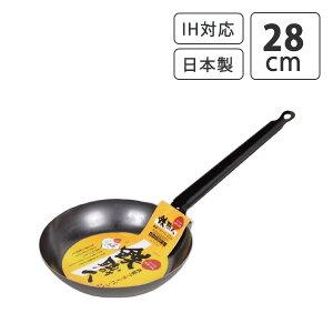 フライパン パール金属 鉄職人 鉄製フライパン 28cm No.HB-1522 オール熱対応 IH対応 おしゃれ シンプル 鉄 国産 あす楽