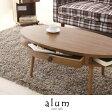 alum アルム センターテーブル【ALM-12WAL】W96×D48×H39.5cmセンターテーブル ローテーブル リビングテーブル 引き出し付 木目調 木製 ナチュラル 楕円形
