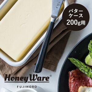 バターケース 200g オーブン対応 フタ付き 富士ホーロー Butter Case N-200 ホーロー バター容器 密封 密閉蓋 保存容器 200gのバターが入ります FUJIHORO ハニーウェア 琺瑯 ほうろう 蓋 ふた 食料保存 おしゃれ キッチン用品 フジホーロー キッチン 台所 北欧
