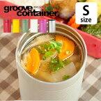 あす楽 スープ用 弁当箱 ランチボックス【GROOVE CONTAINER】Sサイズ 250ml シチューやスープ、雑炊やおかゆ、カレーなどの持ち運びに。 夏場は冷やしうどん等のそばつゆの持ち運びに。 弁当箱 保温 保冷