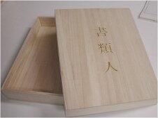 A4サイズ文字入桐箱(書類入・金文字)