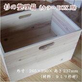 杉収納ボックス(カラーボックス用・キャスター無し)外寸:265×390×H237ミリ