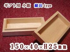 ギフト用木箱縦長(150×40×25)