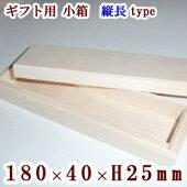 ギフト用木箱縦長(内寸:180×40×25)