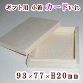 ギフト用木箱・カード入れ・ブレスレット用(内寸:93×77×H20)