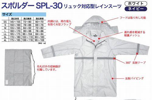 スポルダーSPL30