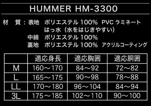 ハマー防水×防寒レインウェアー上下セットHUMMERHM-3300男女兼用サイズハマーウェアー防水保温性耐久性