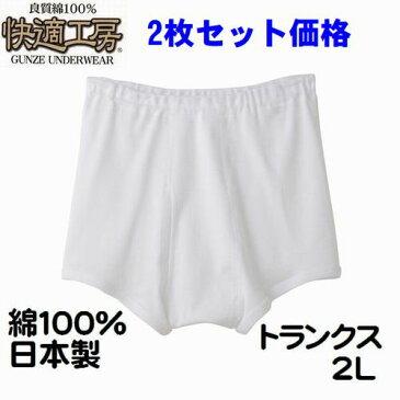 2枚セット価格 トランクス 2L 紳士 快適工房 下着 メンズ インナー 肌着 綿100% 日本製 送料無料(メール便)