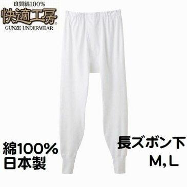 グンゼ 紳士 M・L 長ズボン下 タイツ ステテコ 前あき 快適工房 メンズ インナー 肌着 綿100% 日本製 送料無料(メール便)