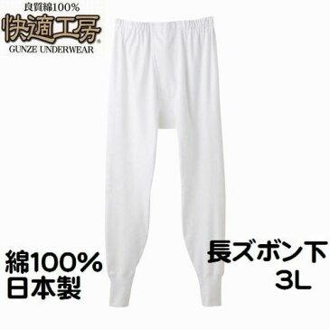 グンゼ 紳士 3L 長ズボン下 タイツ ステテコ 前あき 快適工房 メンズ インナー 肌着 綿100% 日本製 送料無料(メール便)