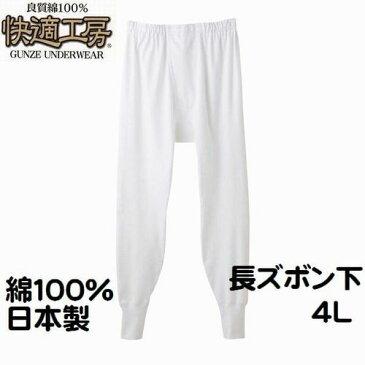 グンゼ 紳士 4L 長ズボン下 タイツ ステテコ 前あき 快適工房 メンズ インナー 肌着 綿100% 日本製 送料無料(メール便)