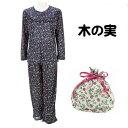 携帯パジャマ トラベルパジャマ ポーチ付 木の実柄 レディー