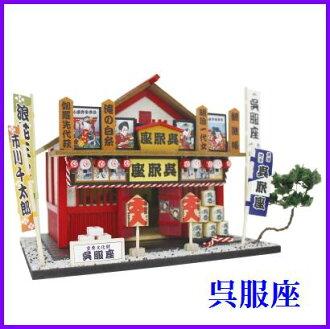 比利的手製的多爾房屋配套元件戲棚/布匹座位比利多爾房屋配套元件雛形房屋雛形多爾手製的房屋比利多爾房屋配套元件