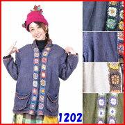 ネパール製【アソート】裏フリースクロシェデザインゆったりジャケット