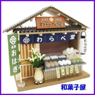 比利的手製的多爾房屋配套元件街角的商店(日式系列)/日式糕點店比利多爾房屋配套元件雛形房屋雛形多爾手製房屋比利多爾房屋配套元件