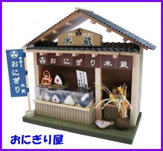 比利的手製的多爾房屋配套元件街角的商店(日式系列)/飯團店比利多爾房屋配套元件雛形房屋雛形多爾手製房屋比利多爾房屋配套元件