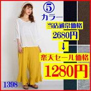 カラバリ5色★やわらか素材★裾フレア切替ワイドパンツ
