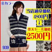【ネパール製】ノルディックボーダー模様★ニットベストウールベストエスニックファッションレディースフリーサイズ特価品AC939