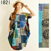 パッチワークワンピースチュニックアジアンエスニックファッションレディースフリーサイズ1565BC1821