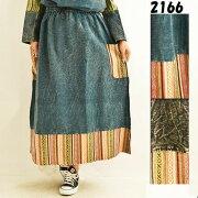 エスニックゲレ織りポケット裾切替デザインフレアワイドスカートボトムスネパールレディースフリーサイズ2600BC