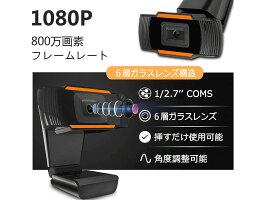ウェブカメラWEBカメラ1080pフルHDウェブカムストリーミングマイク内蔵家庭会議用PCカメラUSBカメラ小型シンプル設計パソコンビデオ通話録画会議オンライン授業在宅勤務用zoomSkypeなど