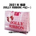 Dolly Ribbonドーリーリボン☆ベビー/女の子/80〜95cm/8点セット/福袋/2021年/お楽しみ袋/ハッピーバック