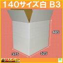 【送料無料】140サイズ 白ダンボール箱 B3 5枚 便利線入り 5ミリ厚※この商品は西濃運輸での配送です※※沖縄と離島は対象外となります※