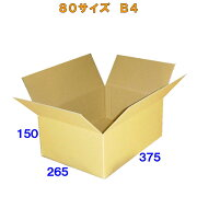 80サイズ激安ダンボールケースB4