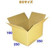 80サイズダンボール箱80枚