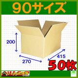 100サイズ(90サイズ)クラフトダンボール箱50枚5ミリ厚