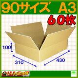 【送料無料】ダンボール箱A35ミリ厚