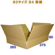 【送料無料】80サイズダンボール箱B4100枚高さ60