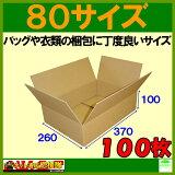 【送料無料】80サイズダンボール箱100枚※西濃運輸での配送となります※※沖縄と離島は対象外となります※段ボールダンボール箱段ボール箱ダンボールだんボール送料込み