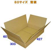 【送料無料】80サイズダンボール箱高さ6070枚
